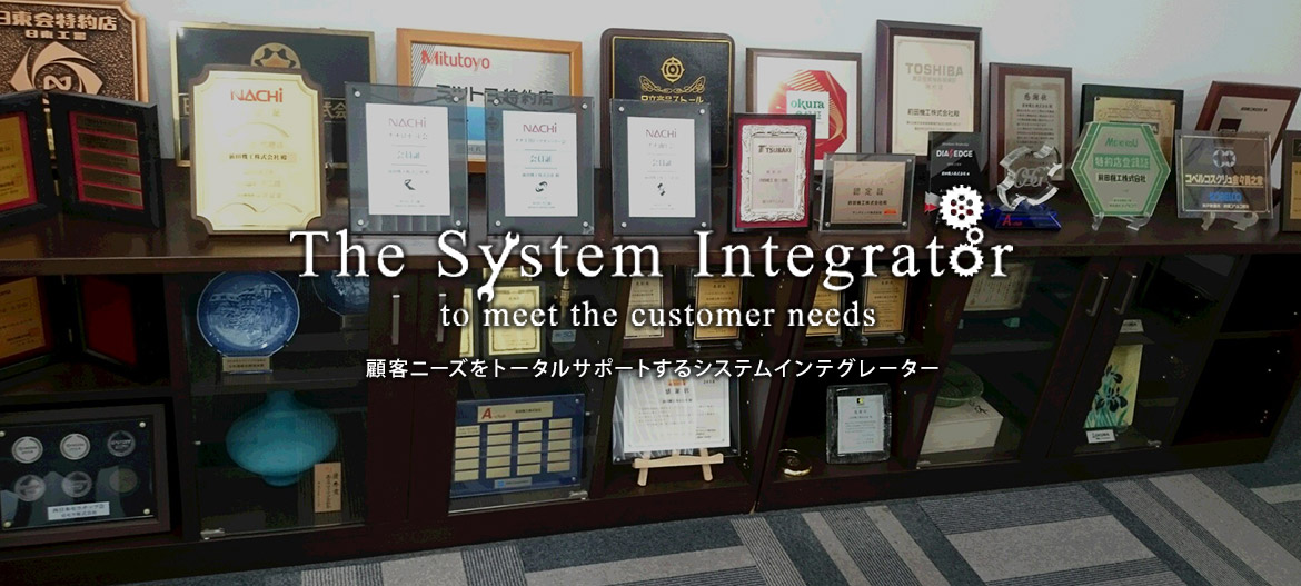 The System Integretor